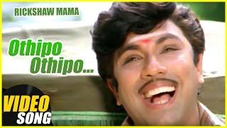 Othipo Othipo Video Song | Rickshaw Mama Tamil Movie Song | Sathyaraj | Kushboo | Ilayaraja