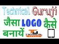 How to Make logo like technical guruji in android
