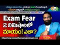 Br Shafi || Exam Fear 2 నిమిషాలలో మాయం! ఎలా?