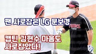 팬 사로잡은 문보경, '캡틴 김현수도 사로잡았다!'
