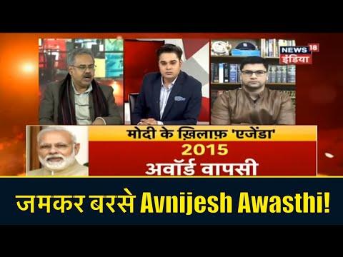 असहिष्णुता के मुद्दे पर जमकर बरसे Avnijesh Awasthi! | Aar Paar | Amish Devgan