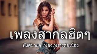 รวมเพลงสากล กําลังมาแรง 2017 - 2018 เพลงสากล คนไทยชอบฟัง ล่าสุด ฟังเพลงออนไลน์24ชั่วโมง HD Video