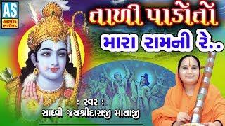 Tali Pado To Mara Ramni || Jayshree Mataji Dhun || New Gujarati Bhajan Song 2018 || Ashok Sound