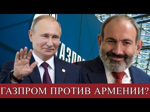 Газпром продолжает издеваться над Арменией. Новости сегодня, новости мира, новости дня