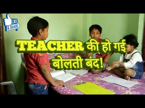 tuition teacher gaye kaam se || bkt || bhai ki tie