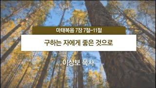 2019년12월31일 신년성회 집회 1