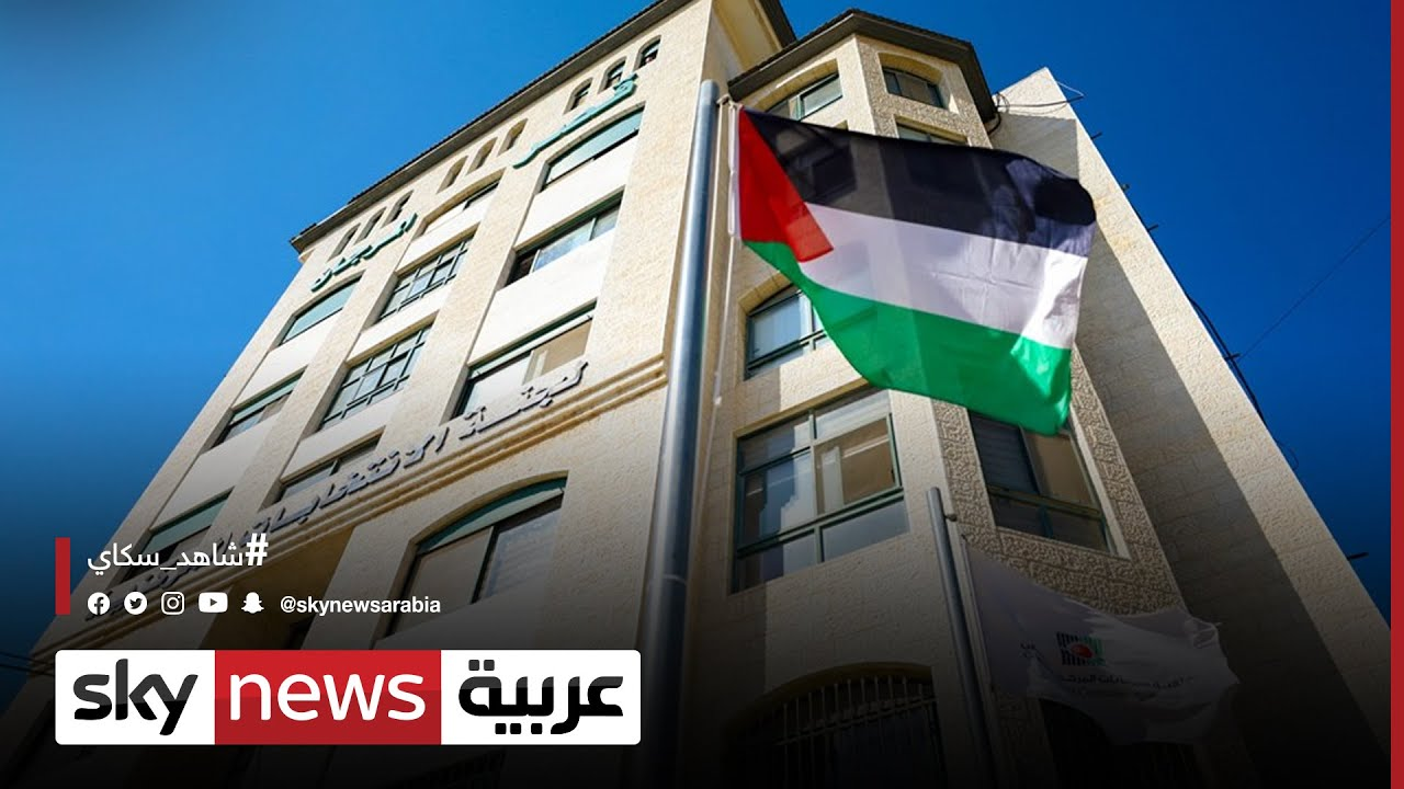 فلسطين: أبو يوسف: لن تتم الانتخابات الفلسطينية من دون القدس  - نشر قبل 2 ساعة