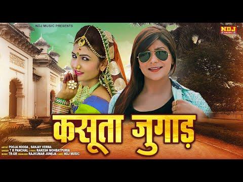 Padosan | Sanjay Verma | Pooja Hooda | Full Official Video | Latest Song 2017 | Haryanvi | NDJ Music