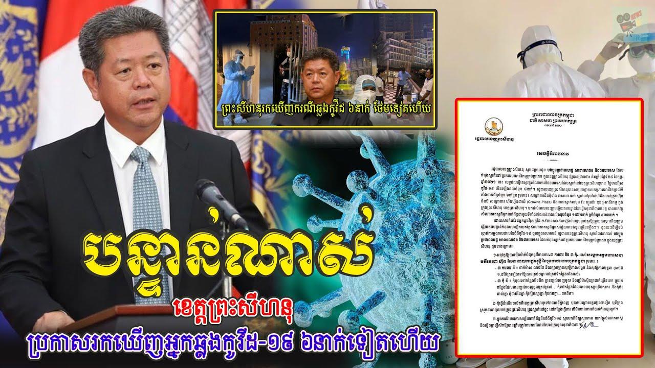 ក្តៅៗ បន្ទាន់ណាស់! ខេត្តព្រះសីហនុ ប្រកាសរកឃើញអ្នកឆ្លងកូវីដ-១៩ ៦នាក់ទៀតហើយ, Khmer News, Stand Up