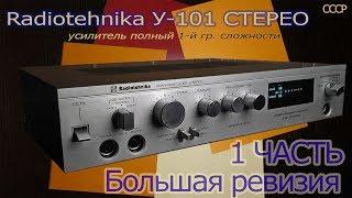 радиотехника У-101 - стерео. Большая ревизия. 1 часть. Радиотехника 7101
