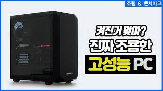 260만원대! 정말 조용한 저소음 + 고성능 컴퓨터 조…