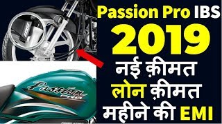Hero Passion Pro i3s IBS 2019 New Price With Loan Amt, Emi, Rto, Ex-Showroom, Onroad Price in Hindi Video