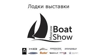 Лодки выставки Moscow Boat Show 2018