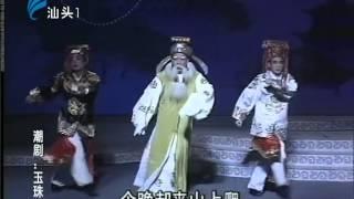 Teochew Opera 毅奋潮剧 《玉珠串》 潮州市潮剧团演出