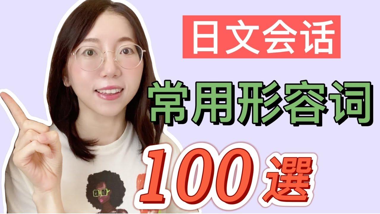 日文會話常用【形容詞100選】|常用日語形容詞(+例句)| 面向初學者