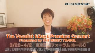 The Vocalist 6Days Premium Concert Presented by THE MUSIC TRAVEL