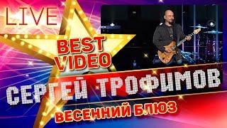 Смотреть клип Сергей Трофимов - Весенний Блюз