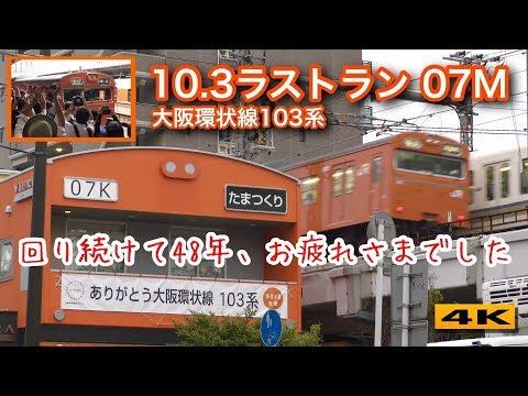 103系ラストラン07M 大阪環状線最終日の勇姿 2017.10.3【4K】