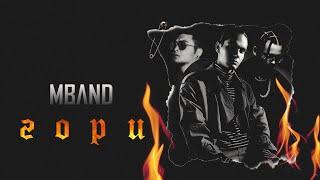 MBAND – Гори (Audio)