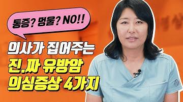 절대 지나치지 마세요! 의사가 말하는 진짜 유방암 의심증상 4