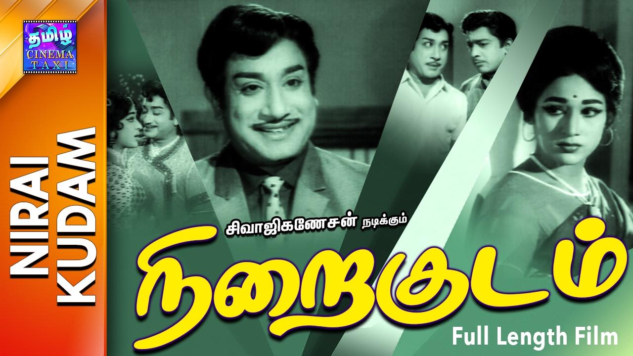 Download Nirai Kudam | Full Movie | நிறைகுடம் | Sivaji Ganesan | Vanisree