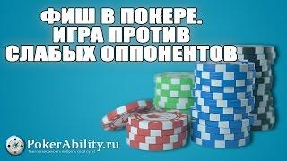 Покер обучение   Фиш в покере. Игра против слабых оппонентов