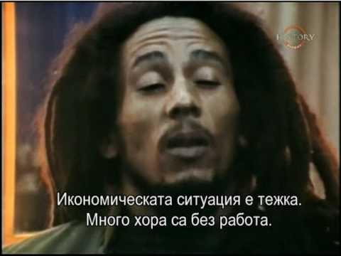 Боб Марли-документален