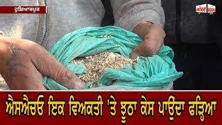 Hoshiarpur ਦਾ SHO ਇਕ ਵਿਅਕਤੀ...
