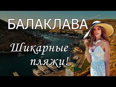 Отдых в Балаклаве 2019 с сервисом Едем-в-Гости.ру