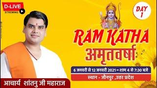 Download आचार्य शांतनु जी के श्री मुख से shri ram katha Live 🔴 By  Shantanu Ji Maharaj Day-1 at - Jaunpur