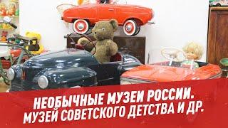 Необычные музеи России. Музей советского детства и др. — 100 минут