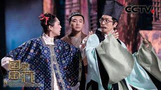 [国家宝藏第三季]《三圣像》·前世传奇 表演:朱广权 刘洋 等| CCTV - YouTube