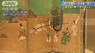1000年以上前に書かれた「源氏物語」の絵巻物などが、ニューヨークのメ...