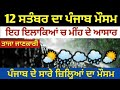 Punjab Weather Update   12 to 15 September   Punjab Weather Today   Weather