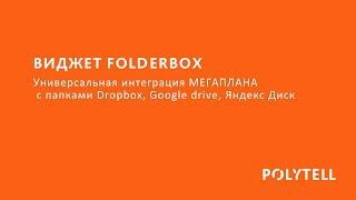 Виджет FolderBox для Мегаплана