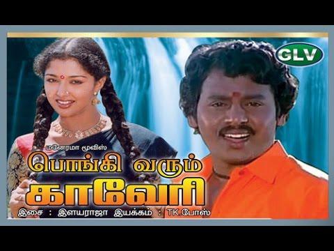 Pogivarum Kaveri | Tamil Super,Mega Hit film | Ramarajan,Gauthami,Manorama Full Movie
