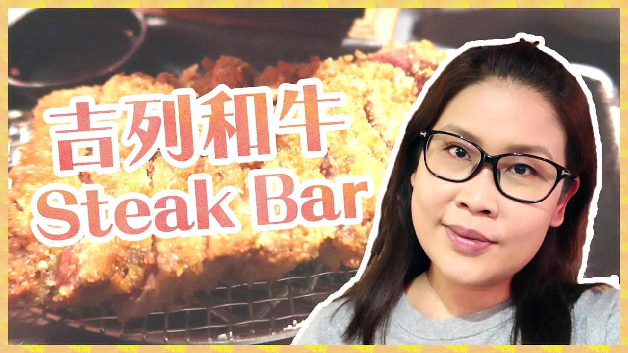 一齊去食吉列炸和牛排😆Steak Bar | 黑咪Vlog