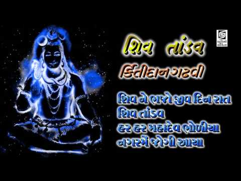 Shiv Bhajan Kirtidan Gadhvi Shiv Collection Devotional Song Mahashivratri Special