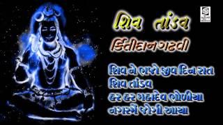 Shiv Bhajan Kirtidan Gadhvi Shiv Collection Devotional Song Mahashivratri Special