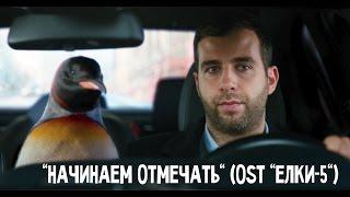 «Начинаем отмечать», OST «Елки-5» (перепевочка с аккордиками)