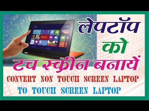Convert your old Laptop toTouch Screen Laptop   HIndi - LemurTube