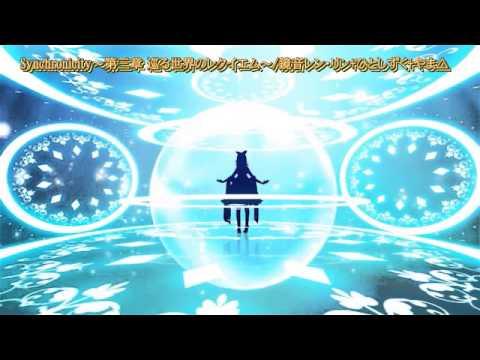 ニコカラSynchronicity~第三章 巡る世界のレクイエム~ off修正版