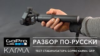 GoPro KARMA Grip + HERO5 | ТЕСТ ВИДЕО ОБЗОР СТАБИЛИЗАТОРА от GoPro | РАЗБОР ПО-РУССКИ