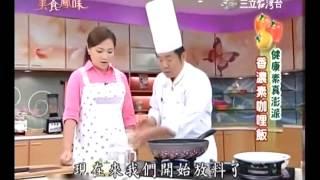 郭主義食譜教你做純素的香濃素咖哩飯食譜
