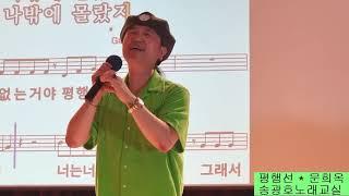 평행선 (구로청소년수련관) ♥ 문희옥 (원곡) ♥ 송광…
