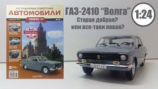 ГАЗ 2410 «Волга» 1:24 ЛЕГЕНДАРНЫЕ СОВЕТСКИЕ АВТОМОБИЛИ   Hachette   № 34 Обзор модели и журнала!