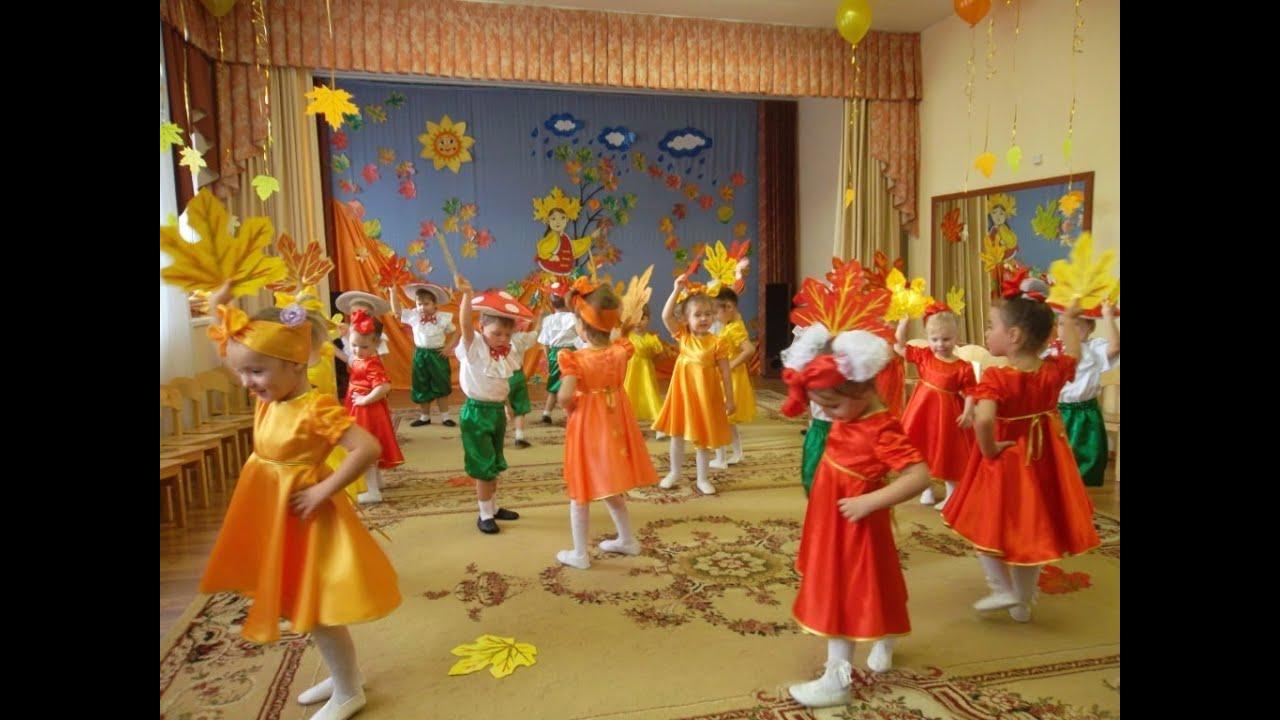 Осенний сценарий в детском саду для младшей группы