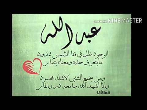 شعر في اسم عبدالله Youtube