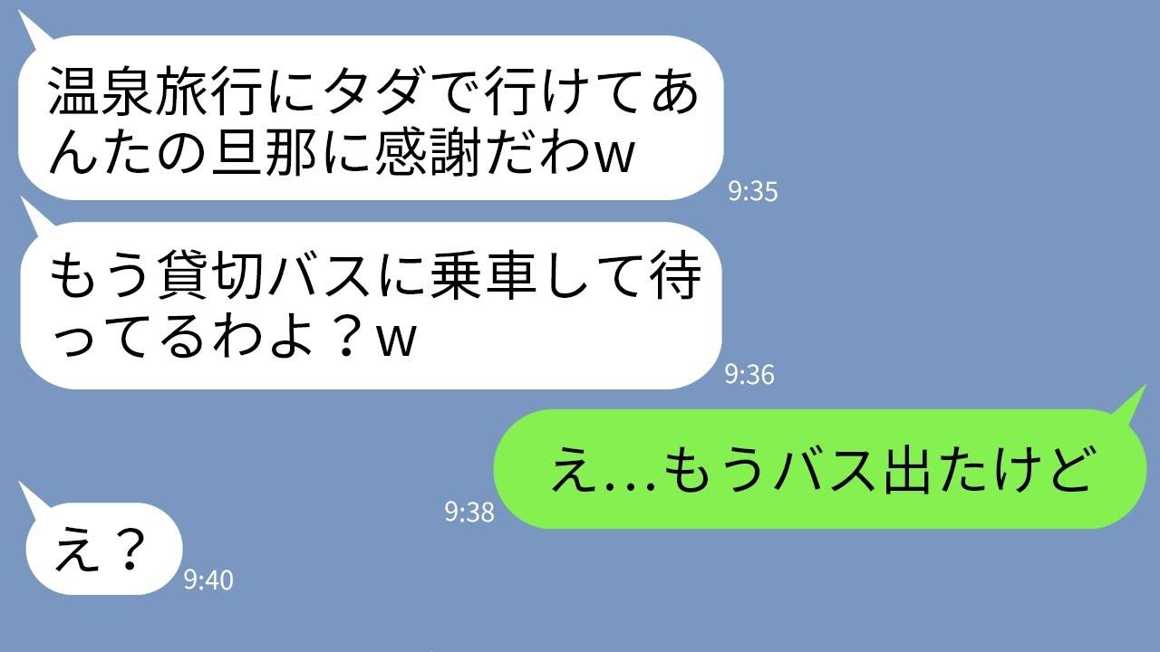 【LINE】旦那の会社の社員旅行に勝手に便乗するママ友「私も社員ってことにしてw」→非常識女に当日ある事実を伝えた時の反応がwww
