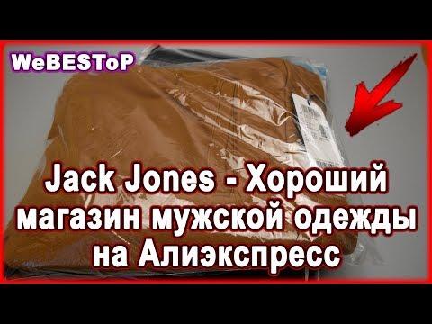 Jack Jones - Хороший магазин мужской одежды на Алиэкспресс 📌 Распаковка посылок с Алиэкспресс